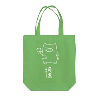 従食アニマルズ「角煮」 Tote bags