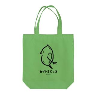 カブトミジンコ Tote bags