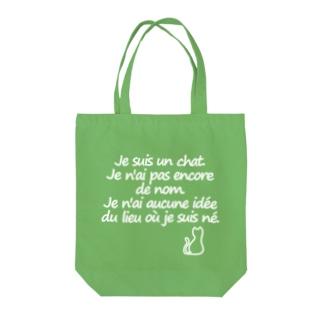仏語の吾輩は猫である 白文字 Tote bags