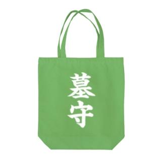 墓守(白) Tote bags