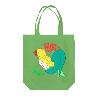 I am 鯛。 Tote bags