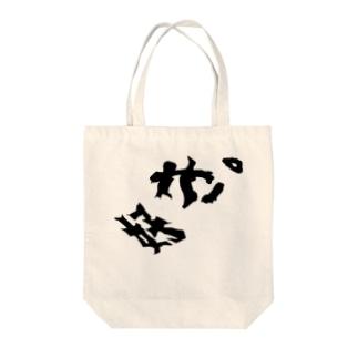 好き。(激動) Tote bags