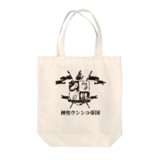 神聖ウンンコ帝国 良い感じかすれTシャツ日本語バージョン トートバッグ