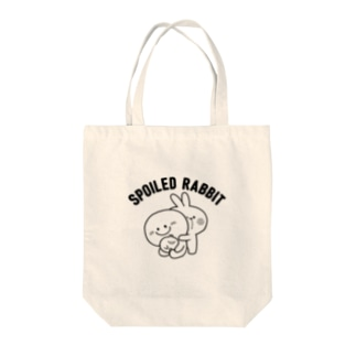 Spoiled Rabbit / あまえんぼうさちゃん Tote bags