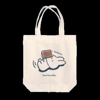 ぷわぷわぺこの本読みうさぎ(GORON) Tote bags