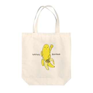 バナナ(カラー) Tote bags