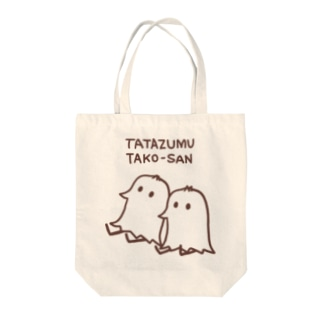 LOBO'S STUDIO公式グッズストアのたたずむタコさん(茶) Tote bags