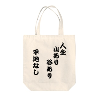 Life is like a Music Tote bags