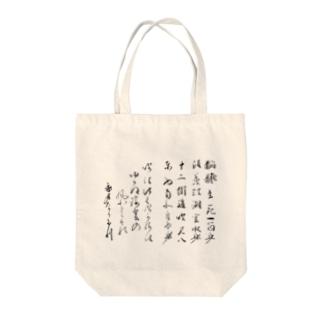 尺八虚無僧グッズ Tote bags