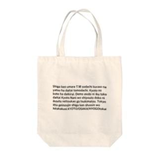 SHIGA kuro Tote bags