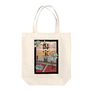 「潟宝展」開催記念 Tote bags