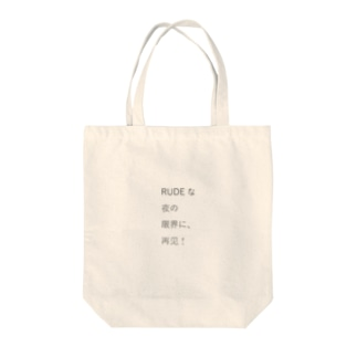 RUDEな夜の限界に再见!(see you,the limit of RUDE night) Tote bags