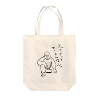 ゴリラの自慢 Tote bags