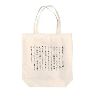 八橋検校グッズ Tote bags