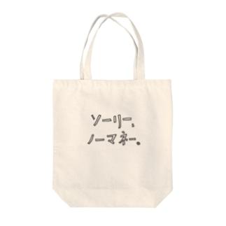 ノーマネー Tote bags