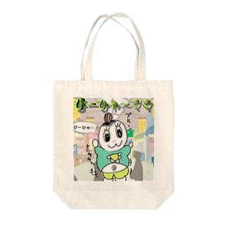 ぴ~ひゃ~ママン日用雑貨 Tote bags