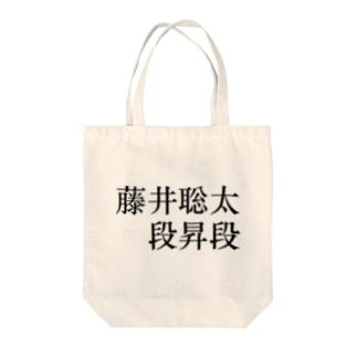 藤井聡太⃞段昇段記念 Tote bags