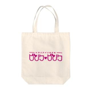架空のラブホテル・ピンク♥ピンク Tote Bag