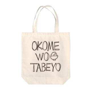 OKOMEWOTABEYO Tote bags