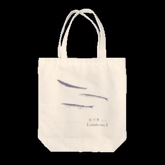haruのサンマ Tote bags