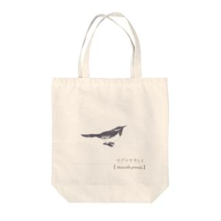 セグロセキレイ Tote bags