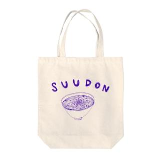 グルメデザイン「素うどん」 Tote bags