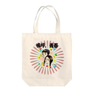 ナツオとセツコ(嗚呼、青春) Tote bags