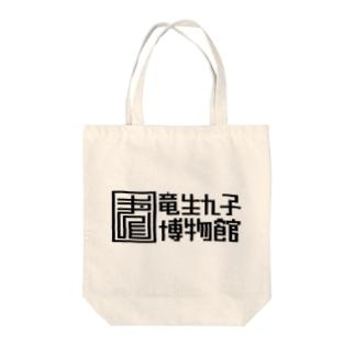 竜生九子博物館ロゴ Tote bags