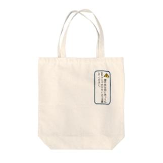 心ネジケ注意 Tote bags