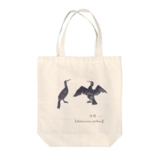 海鵜(ウミウ) Tote bags