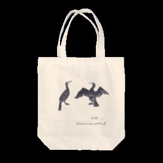 haruの海鵜(ウミウ) Tote bags