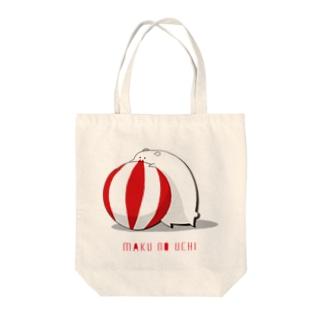MAKU NO UCHI Tote bags