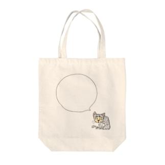 「ツクのつぶやき」 Tote bags