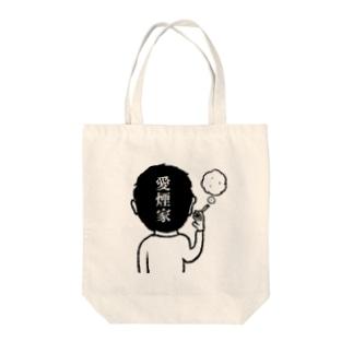 愛煙家 Tote bags
