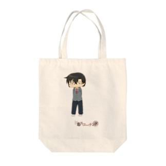SDクソメガネ制服(初恋スコーチング) Tote bags