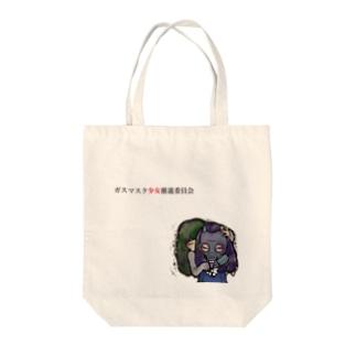 ガスマスク少女トートバッグ Tote bags