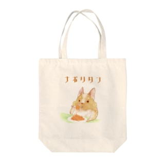 ナポリタンとデグー Tote bags