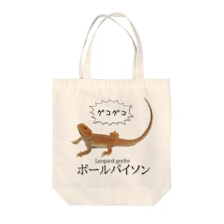 滅裂爬虫類 Tote bags
