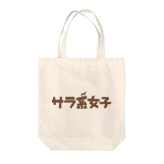 サラ系女子 Tote bags