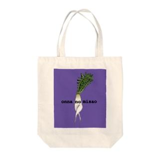 オンナのミサオ Tote bags