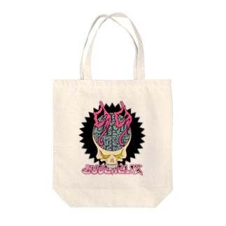 anagura:55 【公式】 Tote bags