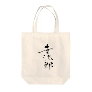 幸汰郎 Tote bags