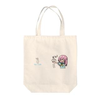 ビシ![ちゅーにLIFE] Tote bags