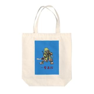 一撃毒殺 Tote bags