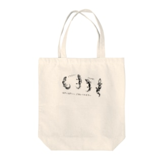 あらぶるレオパたーち vol.1 Tote bags