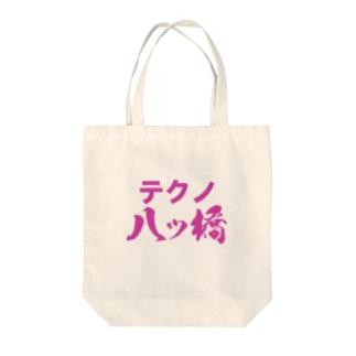 テクノ八ッ橋 Tote bags