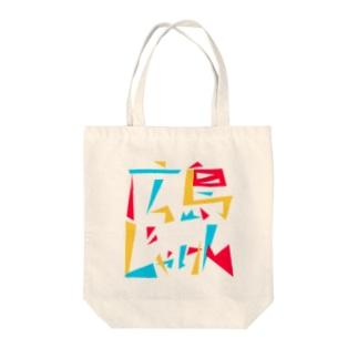 広島じゃけん Tote bags