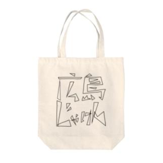 広島じゃけん・黒 Tote bags