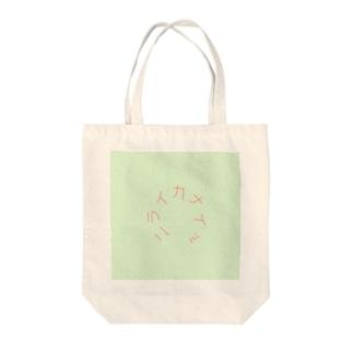 理想郷 Tote bags