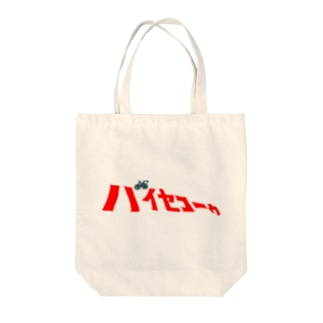 It's a bicycle. Tote bags